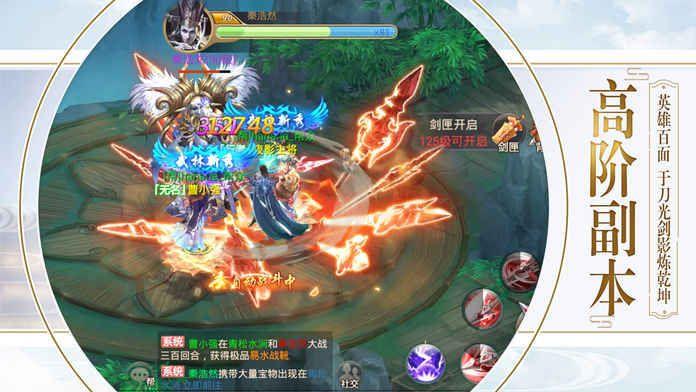 一剑永恒官方网站下载手机正版游戏图5: