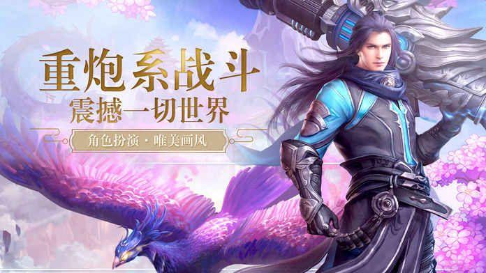 一剑永恒官方网站下载手机正版游戏图2: