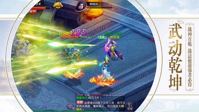 一剑永恒官方网站下载手机正版游戏图4: