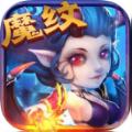 魔纹三国手游官网下载正式版