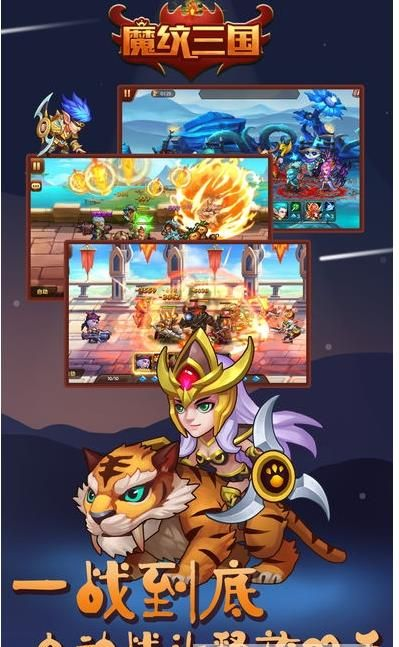 魔纹三国手游官网下载正式版图4: