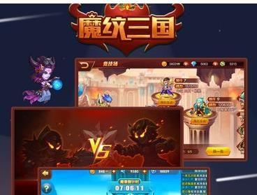 魔纹三国手游官网下载正式版图1: