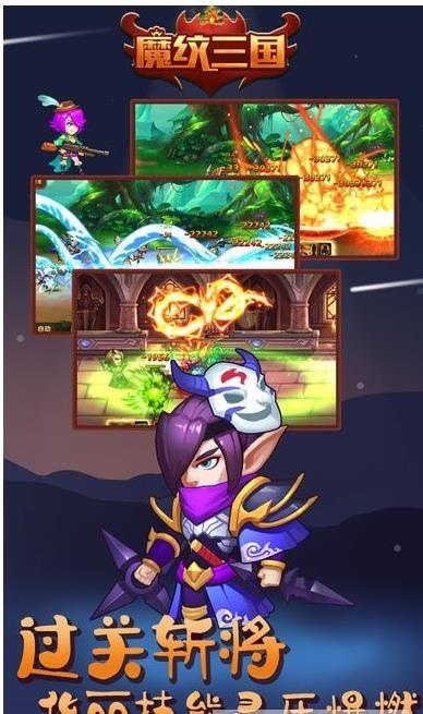 魔纹三国手游官网下载正式版图3: