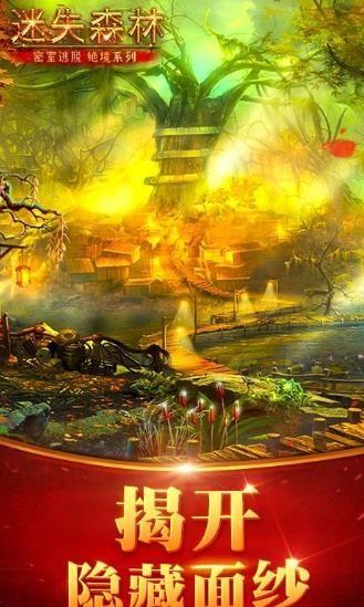 密室逃脱绝境系列4迷失森林手机游戏最新版下载图1: