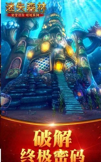 密室逃脱绝境系列4迷失森林手机游戏最新版下载图2: