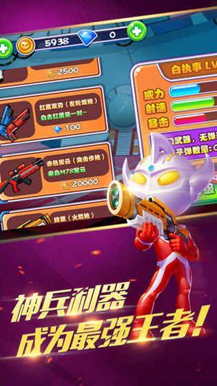 热血奥特超人空中王者安卓手机游戏图1: