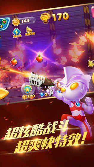 热血奥特超人空中王者安卓手机游戏图2: