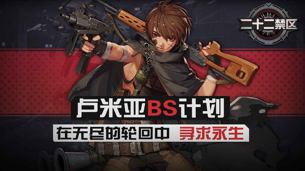 二十二禁区国服官网下载安卓中文最新版图3: