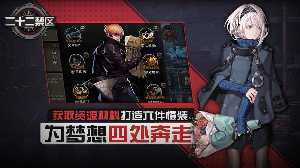 二十二禁区国服官网下载安卓中文最新版图4: