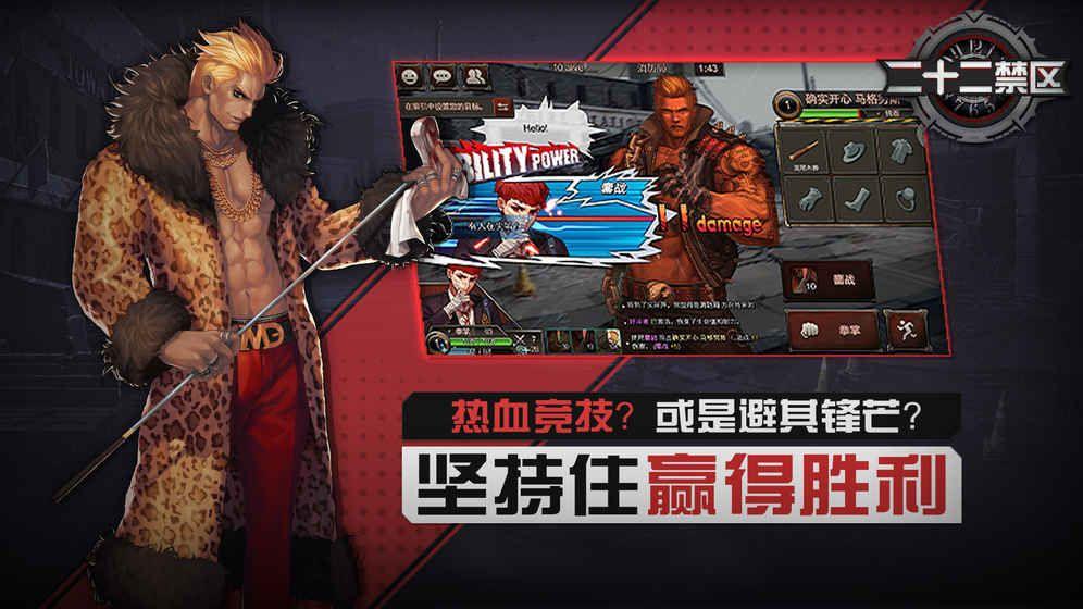 二十二禁区国服官网下载安卓中文最新版图1:
