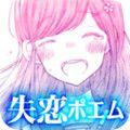 失恋诗游戏下载最新安卓版 v1.0.1