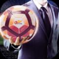 中超足球经理官网版