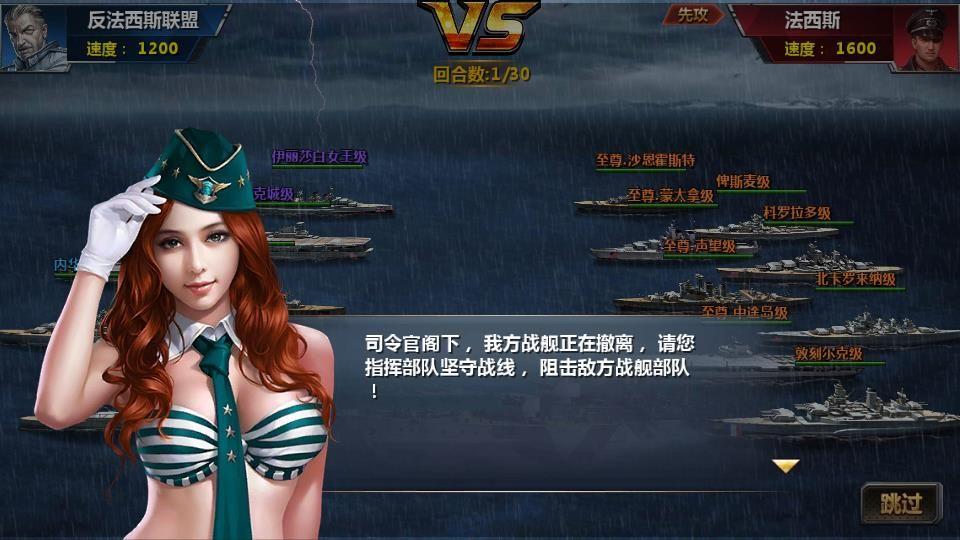 战舰对决手游官网下载最新安卓版图2: