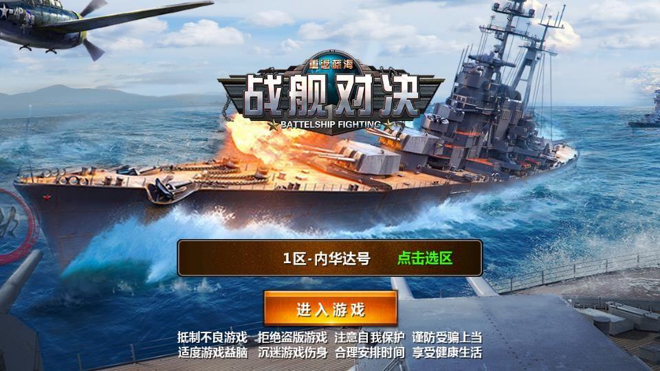 战舰对决手游官网下载最新安卓版图1: