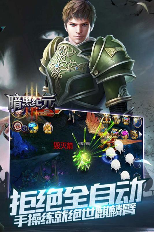 暗黑纪元官方网站下载最新版游戏图3: