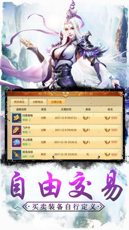 仙侠修仙手游官网下载安卓最新版图5: