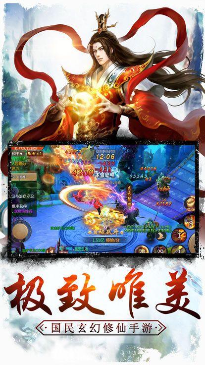 仙侠修仙手游官网下载安卓最新版图1: