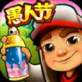 地铁跑酷2.78.0愚人节无限金币版下载 v3.14.0