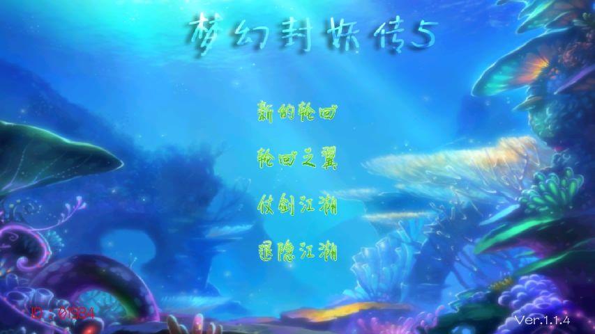 梦幻封妖传5变态存档修改版下载图2: