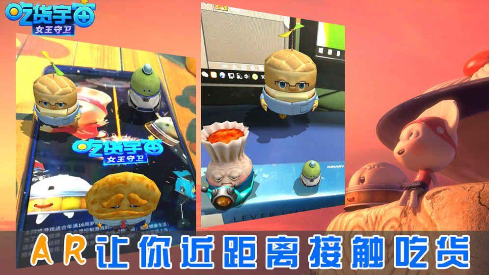 吃货宇宙之女王守卫官方网站下载手游正版图3: