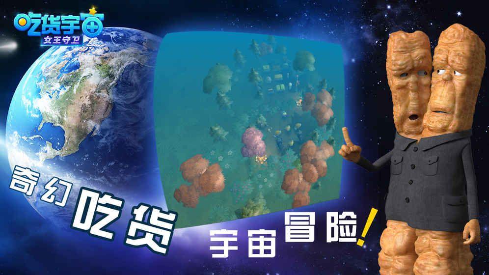 吃货宇宙之女王守卫官方网站下载手游正版图4:
