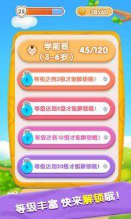 宝宝开心接水管手机游戏最新版下载图4: