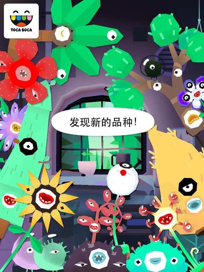 托卡植物实验室2手机游戏最新中文版下载图3: