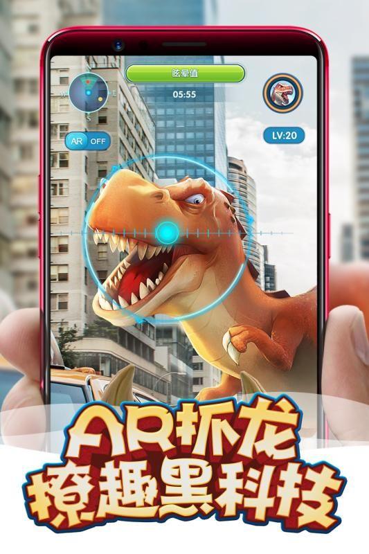 我的恐龙AR版手机游戏最新版图4: