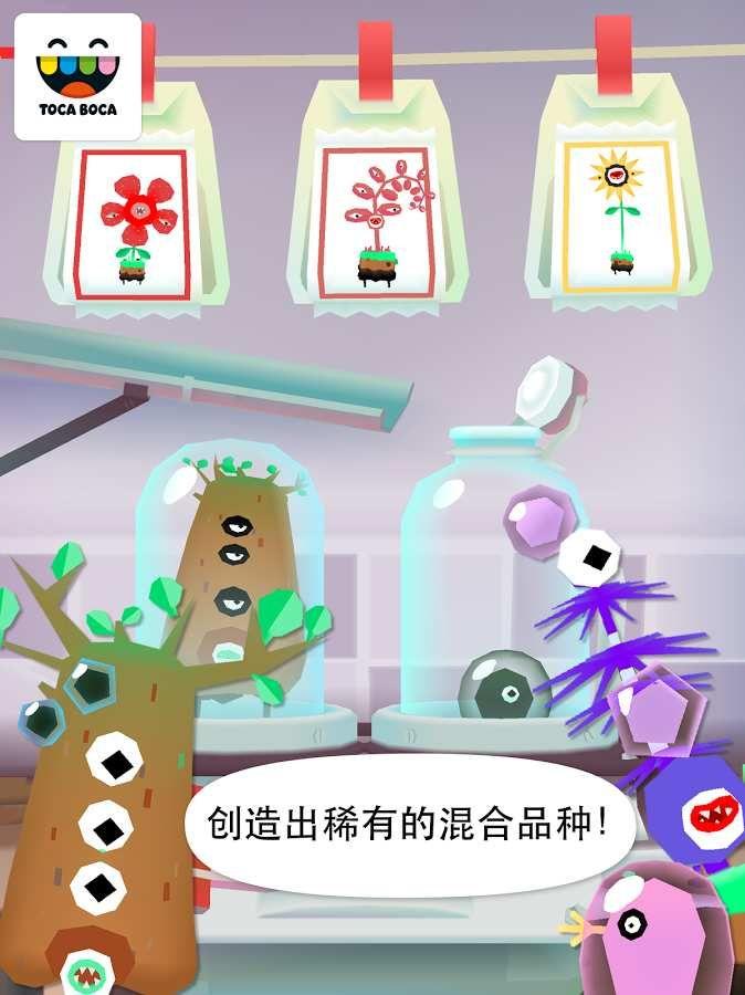 托卡植物实验室2手机游戏最新中文版下载图1: