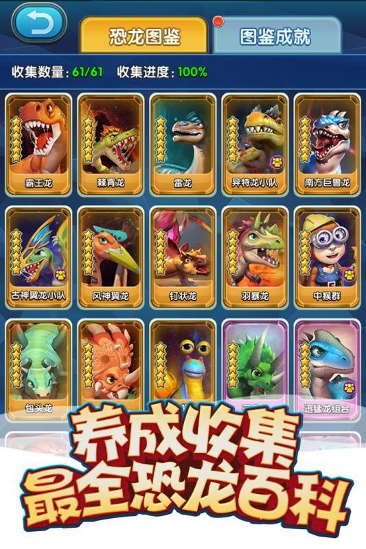 我的恐龍官方公測安卓正式版圖2: