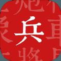 兵者安卓官方版游戏 v1.7