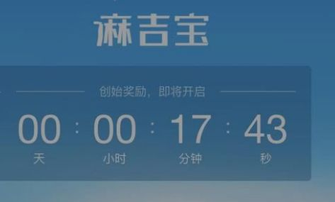 麻吉宝区块链官网app下载图2: