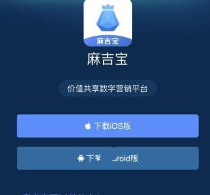 麻吉宝区块链官网app下载图1: