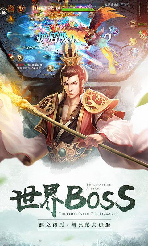六界斩仙安卓手游官方下载公测版图2: