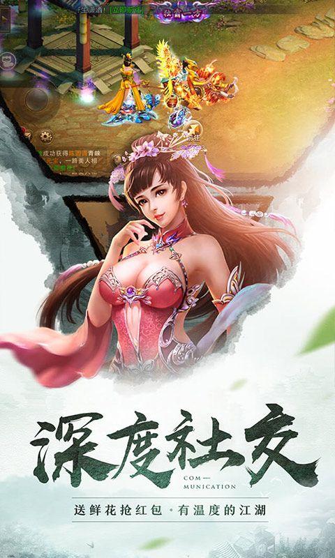 六界斩仙安卓手游官方下载公测版图3:
