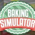 烘焙模拟器游戏