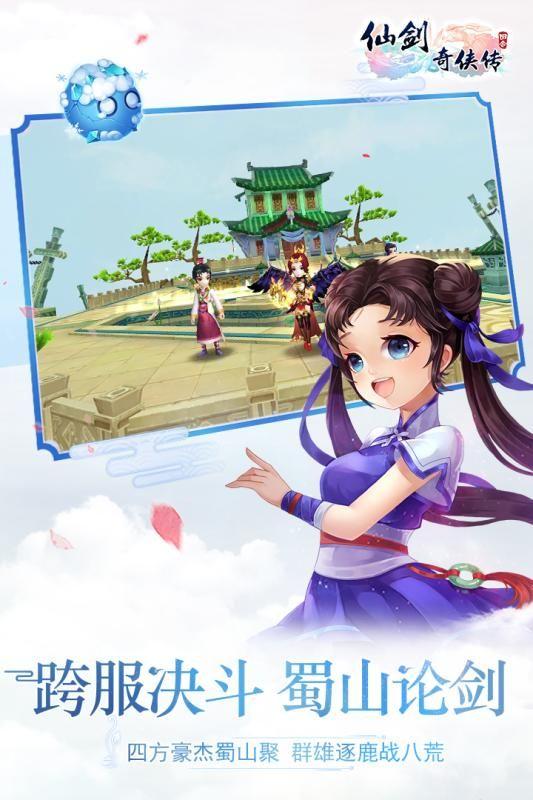 仙剑奇侠传3D回合图4: