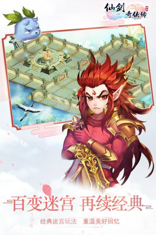 仙剑奇侠传3D回合图1: