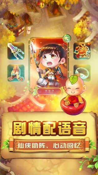 多益网络童话萌消团手机游戏官方正版下载图3: