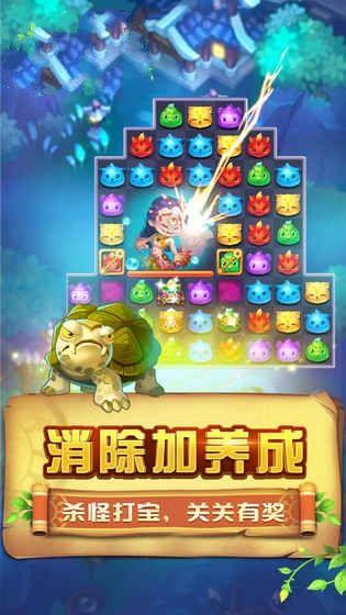 多益网络童话萌消团手机游戏官方正版下载图1: