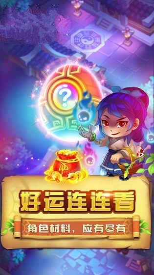 多益网络童话萌消团手机游戏官方正版下载图4: