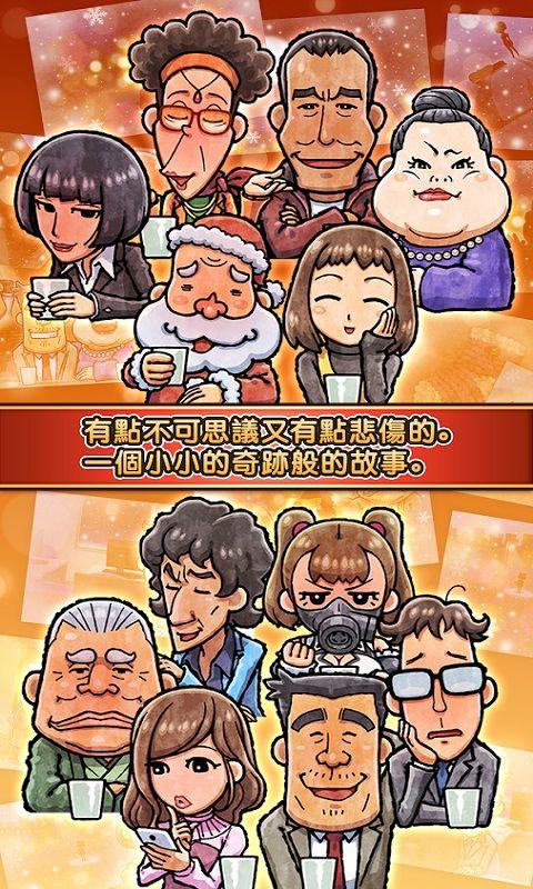 关东煮店人情故事3中文汉化版游戏下载图4: