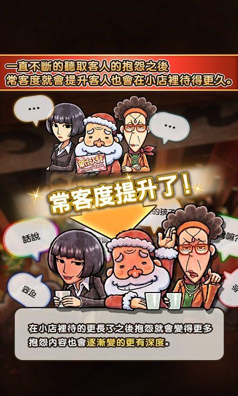 关东煮店人情故事3中文汉化版游戏下载图3: