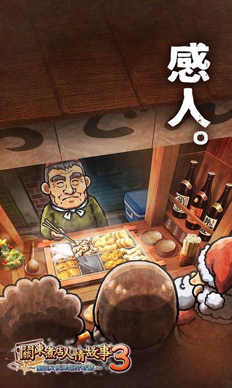 关东煮店人情故事3中文汉化版游戏下载图2: