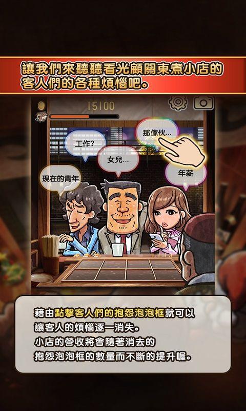 关东煮店人情故事3中文汉化版游戏下载图1: