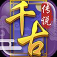 千古传说手游bt变态版公益服 v1.0