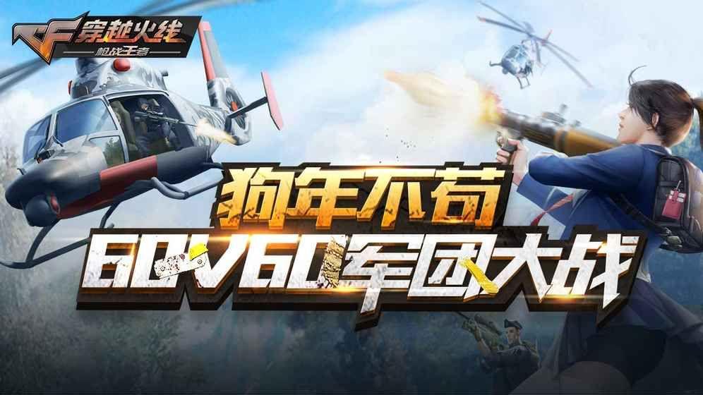 CF手游特训爆破官方下载最新版图2: