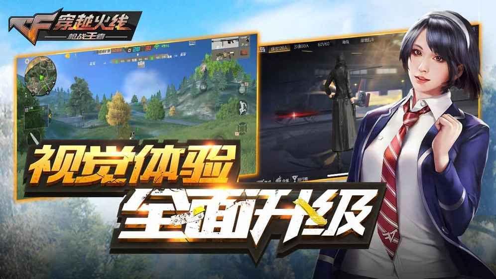 CF手游特训爆破官方下载最新版图4: