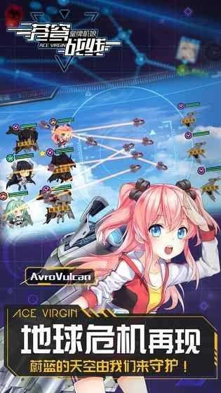 苍穹战线安卓游戏最新测试版官方下载图5: