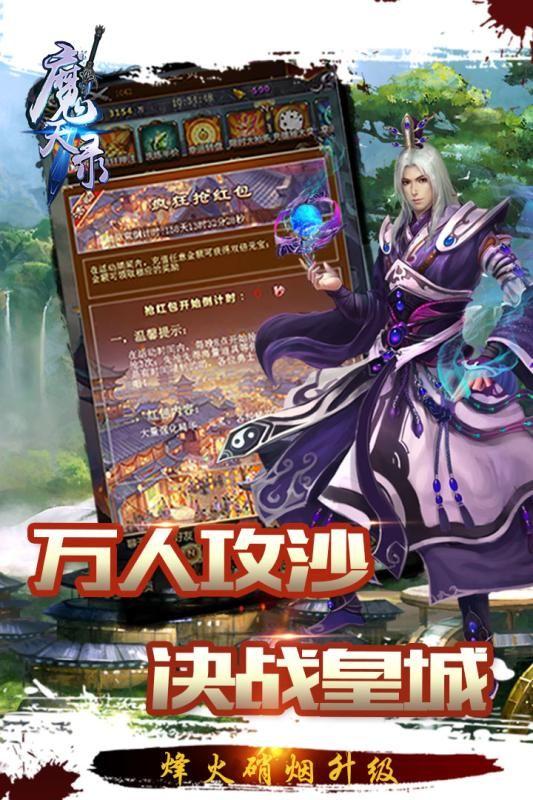 魔天录安卓游戏测试版官方下载图5: